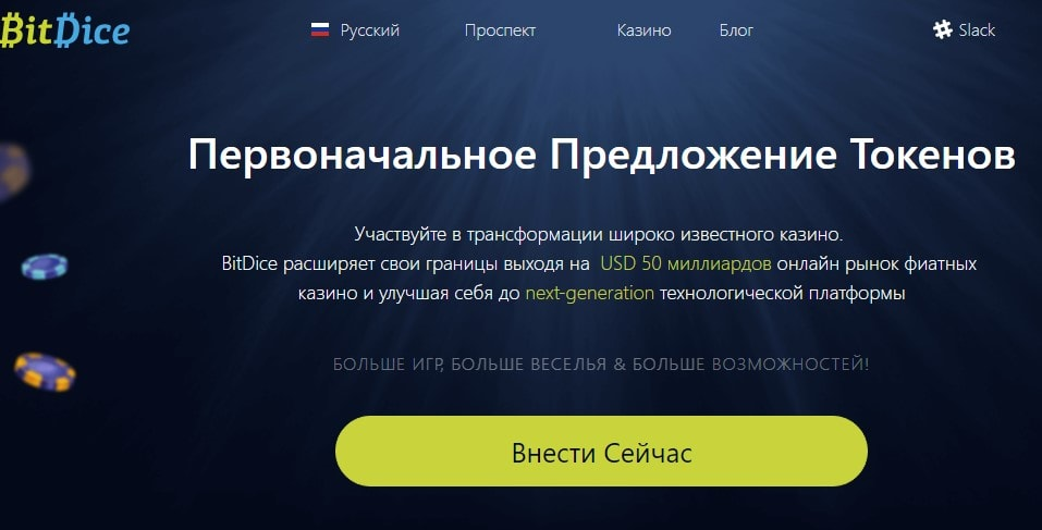 BitDice ICO
