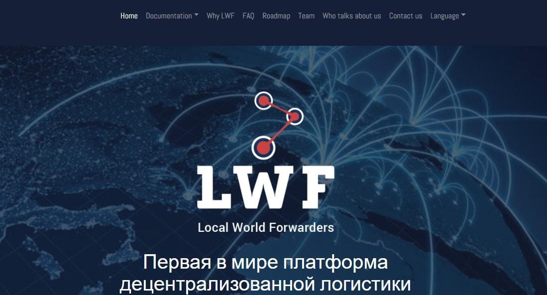 LWF ico