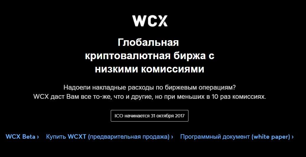 WCEX ICO