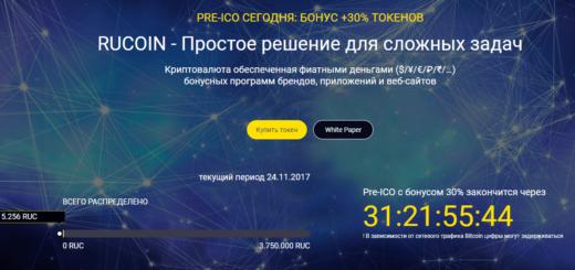 RuCoin ICO —блокчейнрешение для бонусных программ