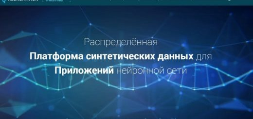 Neuromation ICO — платформа синтетических данных на блокчейне
