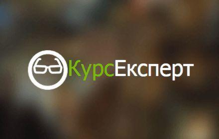 Обзор сайта КурсЕксперт или как выгодно обменять деньги