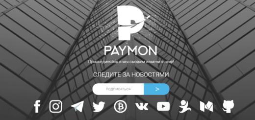 Обзор Paymon ICO — децентрализованного блокчейн-мессенджера