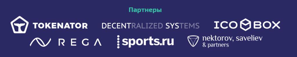 Партнеры проекта TokenStars