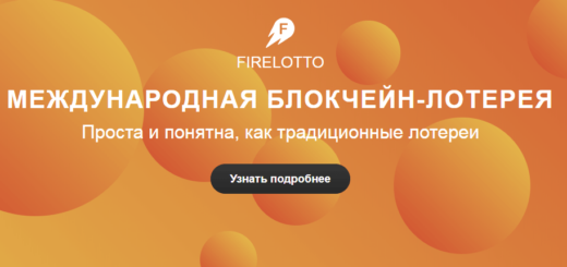 Fire Lotto — честная международная блокчейн-лотерея