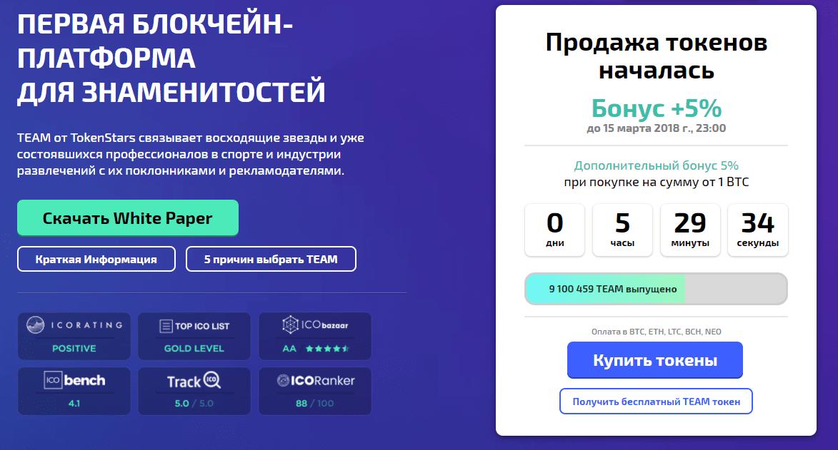 Проект TokenStars
