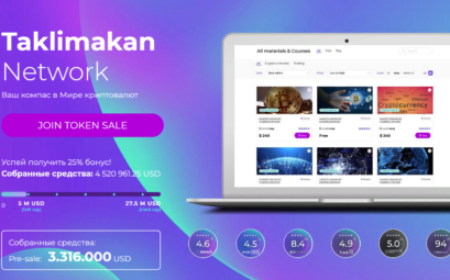 Проект Taklimakan Network