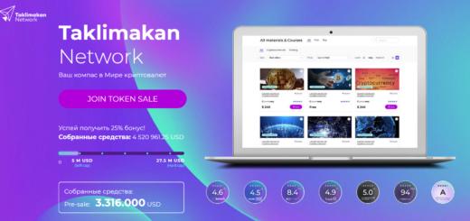 Taklimakan Network — помощник в мире криптовалютных инвестиций