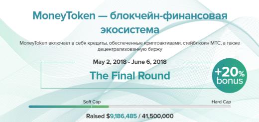 MoneyToken — финансовая экосистема на блокчейне