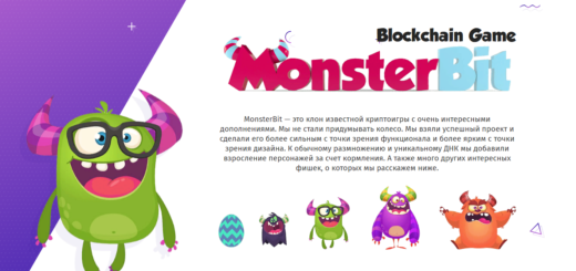 MonsterBit ICO — криптоигра с расширенными возможностями