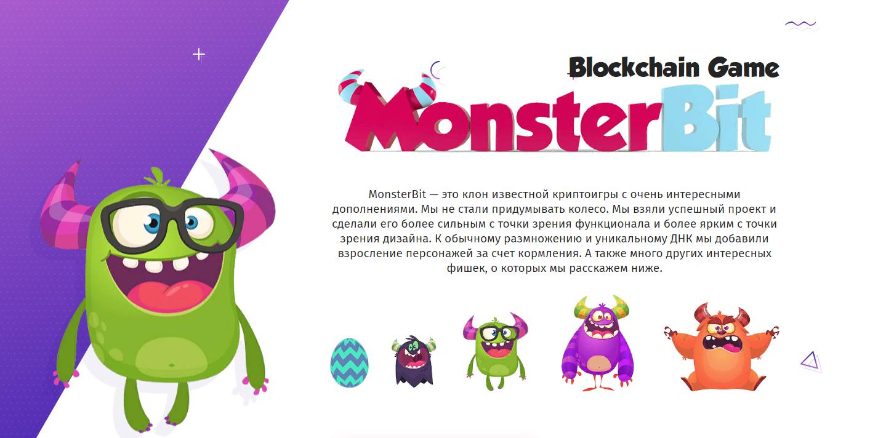 Проект MonsterBit