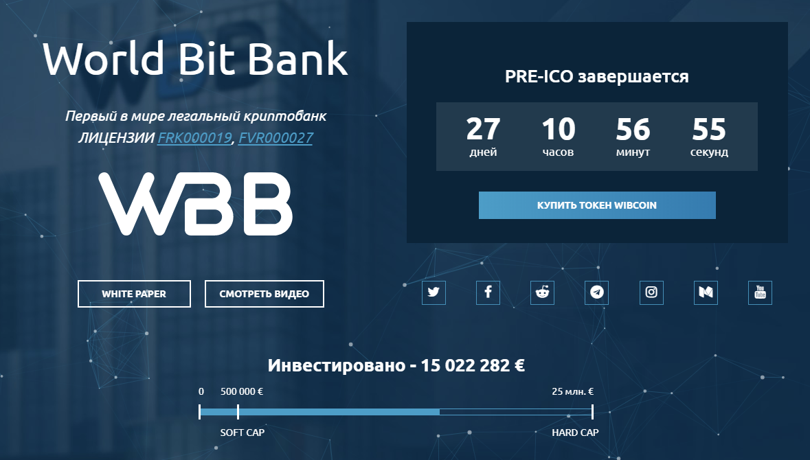 World Bit Bank ICO