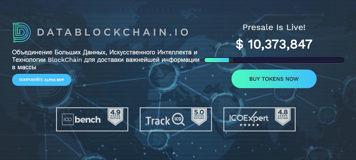 Datablockchain ICO