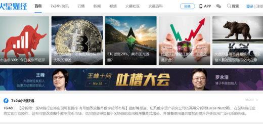 Китайский блокчейн-стартап Mars Finance привлек $28 млн инвестиций