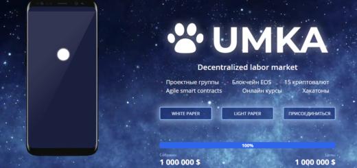 UMKA — децентрализованная биржа труда