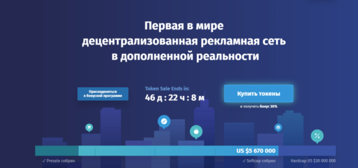 Обзор Arround ICO — рекламная сеть для дополненной реальности