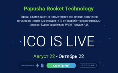 Papusha ICO